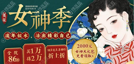 深圳美莱整形美容医院女神季活动