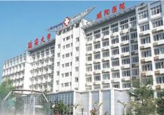 延安大学咸阳医院整形美容科