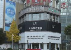 蚌埠立方医疗美容诊所