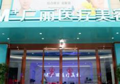 广西南宁广丽医疗美容门诊部