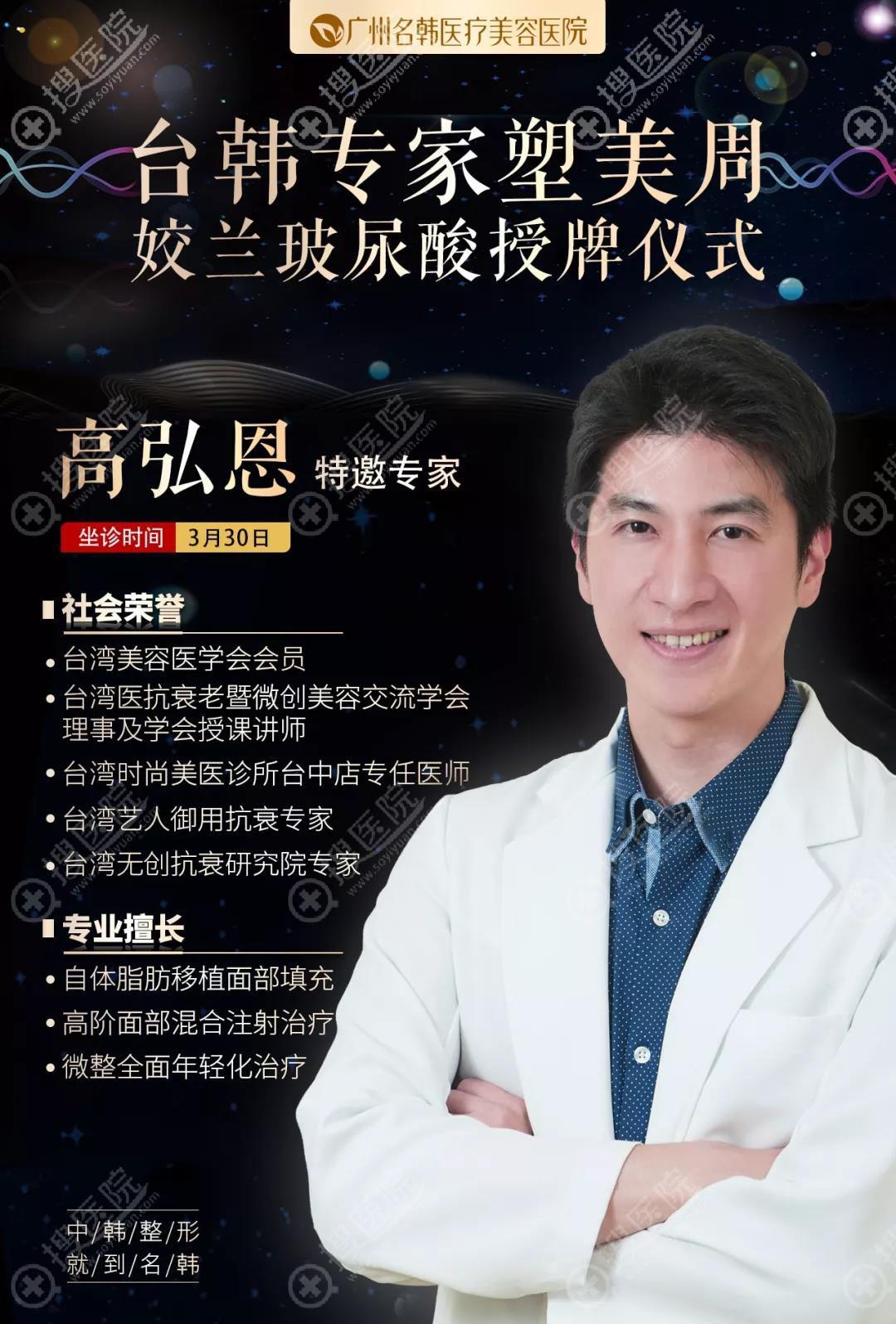 广州名韩特邀台湾抗衰医生高弘恩