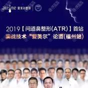 福州爱美尔承办5月12-13日2019问道鼻整形(ATR)福州站活动