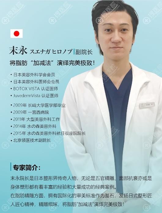 北京领医医美末永院长