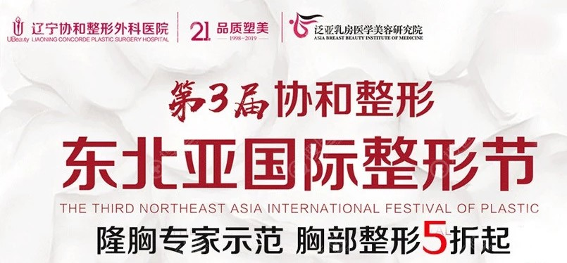 沈阳协和医院4月国际整形节