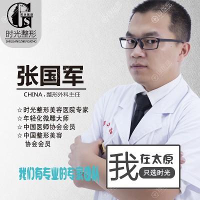 太原时光隆胸医生张国军主任