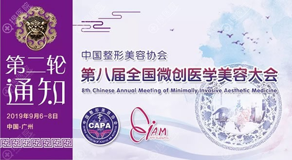 第八届全国微创医学美容大会第二轮通知