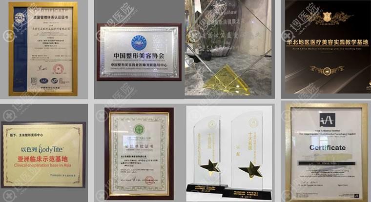 北京艺美医疗美容荣誉证书