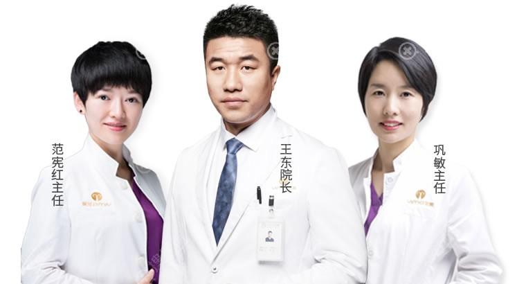 北京艺美王东整形坐诊医生列表