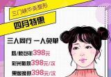 公布三门峡华美四月特惠活动三人同行一人免单,双眼皮仅需888元