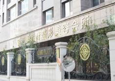 北京艺美整形医疗美容诊所
