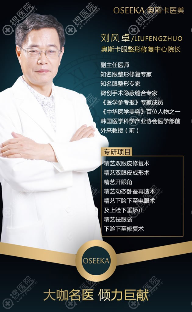 北京奥斯卡医美刘风卓院长