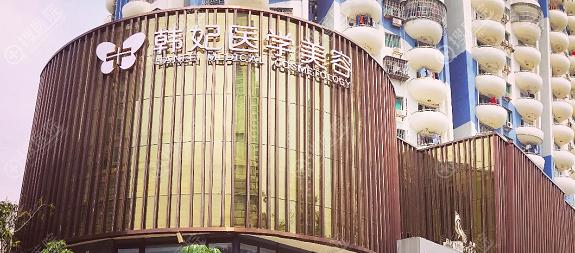 珠海韩妃整形医院环境图