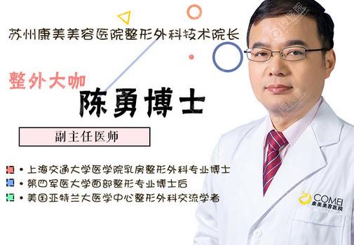 苏州康美吸脂医生陈勇博士