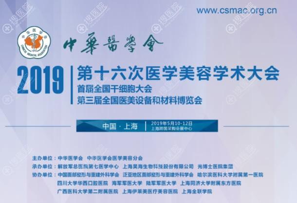 2019中华医学会第十六次医学美容学术大会