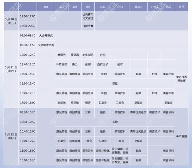 2019中华医学会第十六次医学美容学术大会日程表
