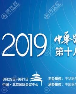 2019中华医学会第18次全国学术交流会于8月29-9月1日在北京召开
