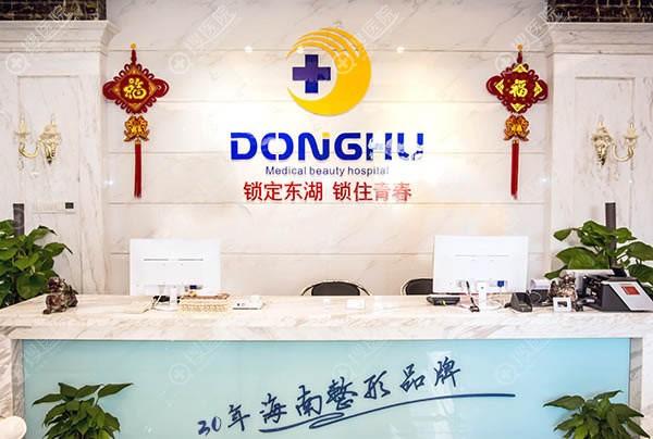 海南东湖医学美容医院整形环境图