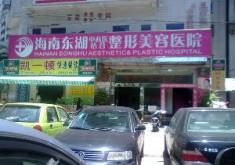 海南东湖医学美容医院
