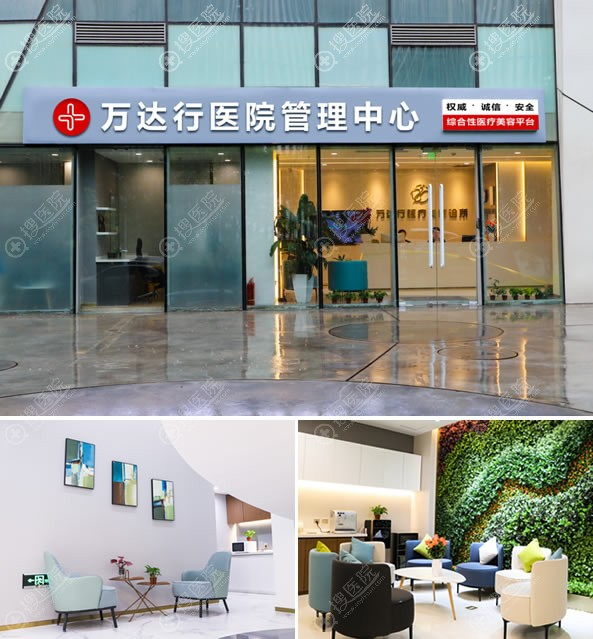 北京万达行医疗美容整形环境