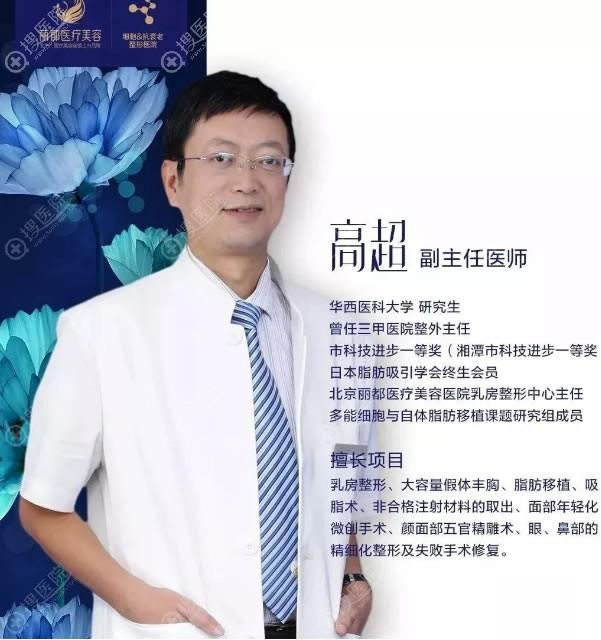 北京丽都隆胸医生高超主任