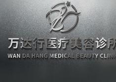 北京万达行医疗美容诊所