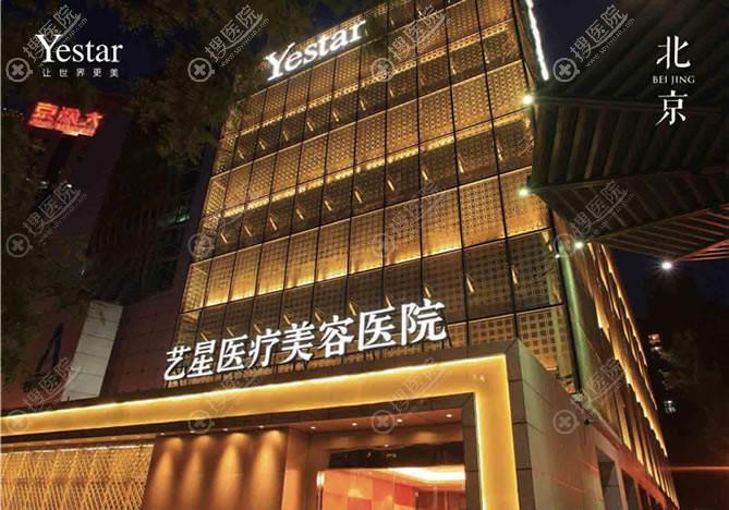 北京艺星医疗美容整形医院