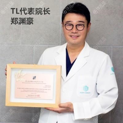 韩国TL整形郑渊豪医生