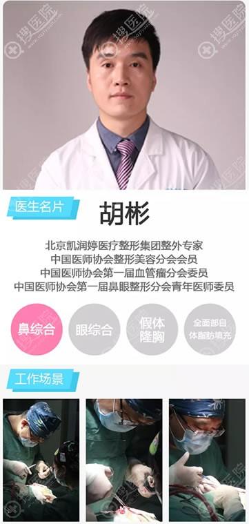 北京凯润婷胡彬医生做鼻子好不好