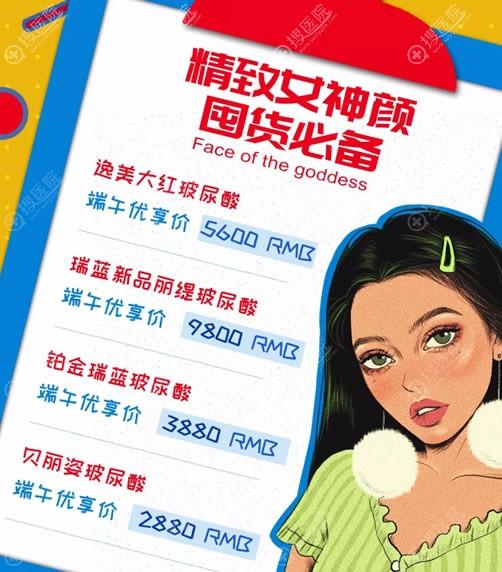 北京美莱瑞蓝丽缇玻尿酸价格9800元