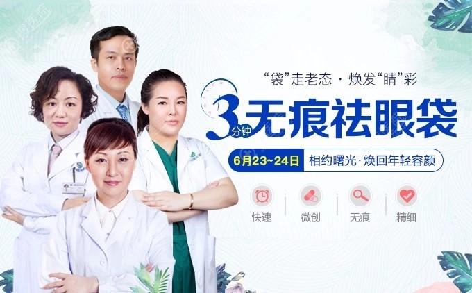 广州曙光祛眼袋活动