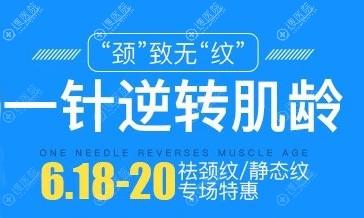 广州曙光祛颈纹专场活动