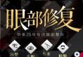 """广州双眼皮修复哪家医院好?广州美莱帮你找回原本的""""晴""""彩"""