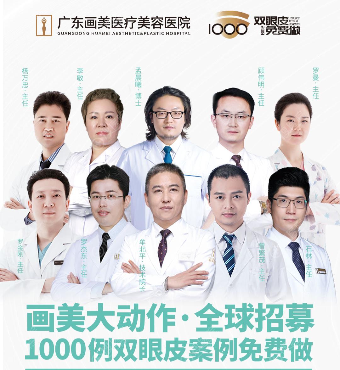 广州画美眼部整形医生团队
