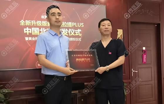 飞顿激光授予北京华韩官方授权机构