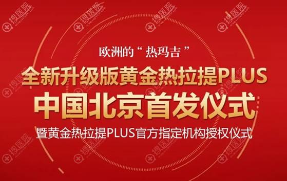 北京华韩举办黄金热拉提plus发布会