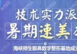 在杭州华山连天美做了颧骨缩小+颧弓降低整形后变成甜美乖乖女
