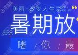 广州曙光暑期放价美丽改变人生院长天团内窥镜动感隆胸9800元起