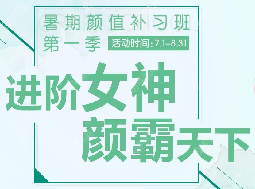 广州荔医暑期优惠活动