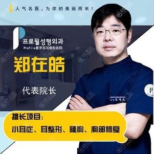 想了解韩国普罗菲耳医院假体隆胸的朋友请打开看案例图和价格表