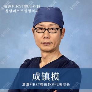 韩国清潭first整形外科成镇模