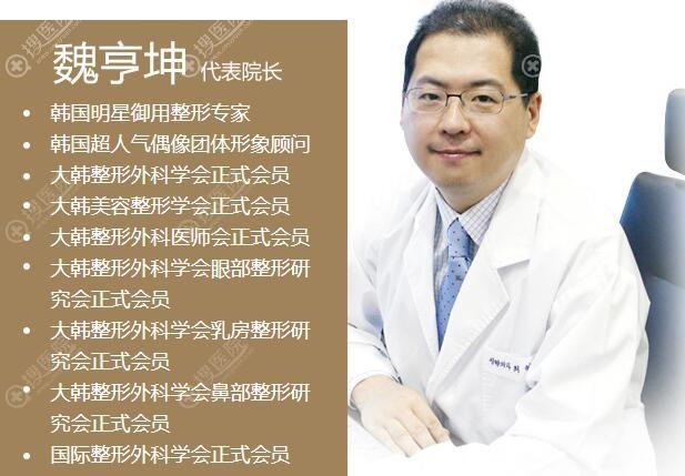 韩国will整形医院魏亨坤