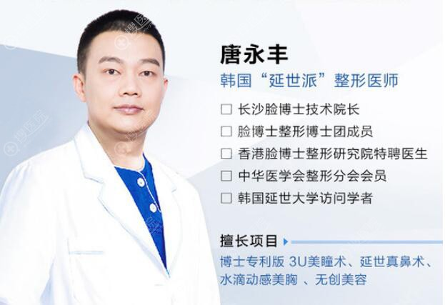 长沙脸博士唐永丰