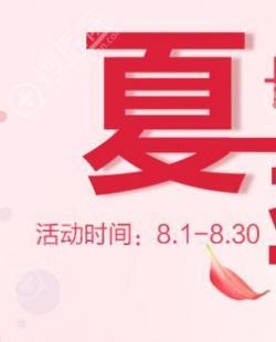 长沙脸博士唐永丰带来8月福利活动和价格顺便了解下医院靠谱吗