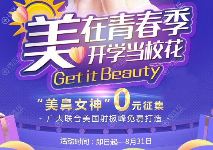 广州广大暑期优惠活动