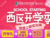 成都西区开学季享3重豪礼找邓东伟做隆鼻送双眼皮开眼角