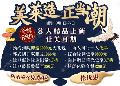 深圳美莱9月中秋整形美容活动