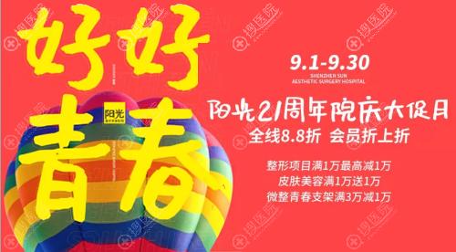 深圳阳光21周年院庆活动