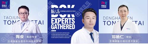 云南铜雀台整形美容医院医师团队