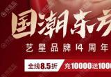济南艺星9月21日十四周年庆优惠活动全线项目85折起充1万送1万