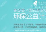 成都美绽美9月推出环保公益计划双眼皮隆鼻特惠三人成团580元起